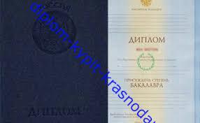 Купить Диплом бакалавра в Краснодаре Низкая цена бланк ГОЗНАК Диплом бакалавра с приложением 2009 2010 года