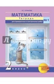 Книга Математика класс Тетрадь для проверочных и контрольных  Математика 2 класс Тетрадь для проверочных и контрольных работ