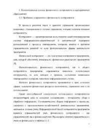 Финансовый контроллинг только глава Магистерская диссертация Магистерская диссертация Финансовый контроллинг только 1 глава 6