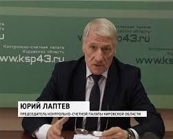 Контрольно счетная палата Кировской области отмечает летие  Контрольно счетная палата Кировской области отмечает 13 летие