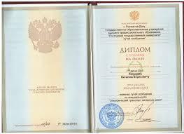 Таланты Дона 2010г Диплом с отличием о высшем проф образовании и присвоении квалификации Инженер путей сообщения