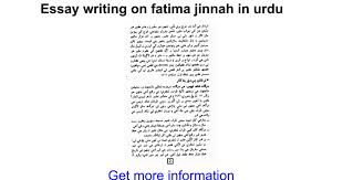 essay writing on fatima jinnah in urdu google docs