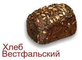 Хлеб Вестфальский читинской пекарни Добрый Пекарь признан   Покупатели любят этот хлеб за его полезные свойства и интересный вкус Он хорошо подходит тем кто предпочитает вести здоровый образ жизни и правильно