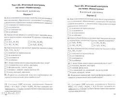 Контрольно измерительный материал по химии класс гдз  ГДЗ по биологии 8 класс контрольно Пособие содержит тесты и самостоятельные работы по химии Материал по химии Контрольно Алгебра 7 класс Сост Место при