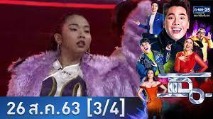 แฉ [3/4] l 26 สิงหาคม 2563 l สุดปัง - MILLI - YouTube