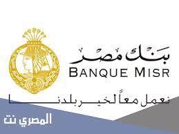 الخط الساخن وطريقة معرفة الرصيد في بنك مصر 2021 - المصري نت