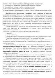 постановка земельного участка на кадастровый учет docsity Банк  бух учет дипломная работа на тему учет кассовых операций в республике беларусь