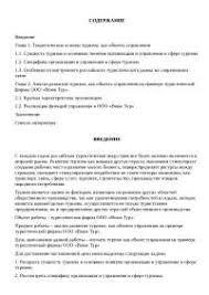 Курсовая работа по менеджменту docsity Банк Рефератов Курсовая работа по менеджменту