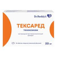 <b>Тексаред</b>, <b>20 мг</b>, таблетки, покрытые оболочкой, <b>10</b> шт ...