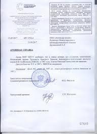 У депутата и газпромовца Николая Благова нет диплома АПН  У депутата и газпромовца Николая Благова нет диплома
