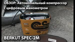 BERKUT SPEC-2M, Портативный <b>автомобильный компрессор</b> с ...