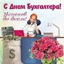 Красивая открытка к дню бухгалтера