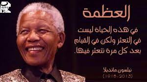 أقوال نيلسون مانديلا - YouTube