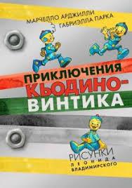 """Книга: """"Приключения Кьодино-винтика"""" - Арджилли, Парка ..."""