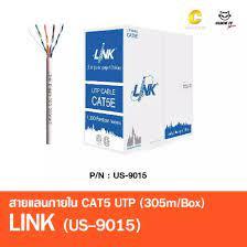 มาแล้วจ้า สายแลนด์ สายแลนภายใน CAT5 UTP Cable (305m/Box) LINK (US-9015)