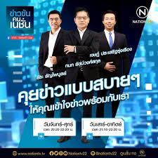 Nationtv Live - ให้คุณผู้ชม เข้าใจข่าวแบบง่ายๆ...
