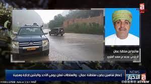 إعصار شاهين يضرب سلطنة عمان.. والسلطات تعلن يومي الأحد والإثنين إجازة رسمية  - YouTube