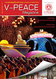นิตยสาร V-Peace เดือนพฤษภาคม พ.ศ.2555 - Flip Book Pages 1-50