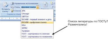Автоматизация создания и редактирования списков использованных  В теории все просто вы вносите всю использованную литературу в базу данных и затем ссылаетесь на нее по мере необходимости В конце документа располагаете