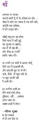 essay mom my mom essay essay on my mother in marathi language essay topics buscio mary text messaging