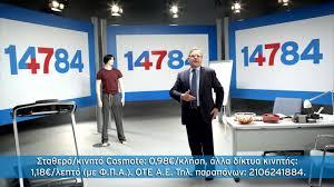 Πιατόνα 14784 OTE - YouTube