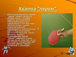 реферат Настольный теннис  Настольный теннис реферат заключение