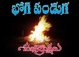 telugu sankranti greetings కోసం చిత్ర ఫలితం