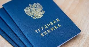 Дипломы и трудовые книжки россиян могут перевести на блокчейн  Трудовые книжки