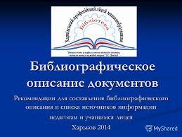 Презентация на тему Библиографическое описание документов  1 Библиографическое описание документов