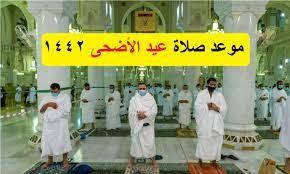 شاهد وقت صلاة عيد الأضحى في الرياض 1442 أوقات صلاة العيد في كافة المدن  السعودية اليوم 2021 – الدمبل نيوز