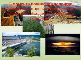 Реферат Экология и экологическое поведение  С момента появления человека познание и покорение природы было одним из необх