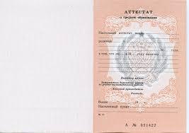 Цены на дипломы стоимость дипломов аттестатов Аттестат за 10 класс полное среднее образование выдавался до 1994 года включительно