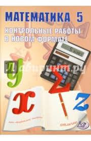 Книга Алгебра класс Контрольные работы в новом формате  Алгебра 5 класс Контрольные работы в новом формате