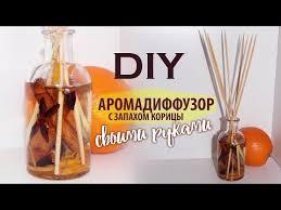 Как сделать <b>аромадиффузор</b> в домашних условиях