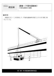 運搬不整地運搬車建設業危険予知訓練kyt無料イラストシート