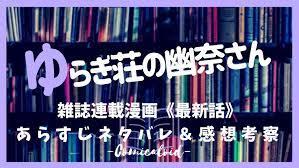 ゆらぎ 荘 の 幽 奈 さん タピオカ