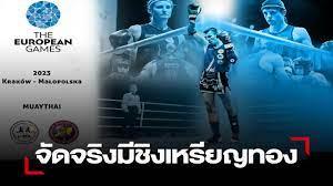 """ยูโรเปี้ยนเกมส์ 2023 บรรจุ """"มวยไทย"""" แข่งชิงเหรียญทอง"""