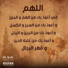 "CBC Egypt - ""اللهم إني أعوذ بك من الهم والحزن.. وأعوذ بك..."