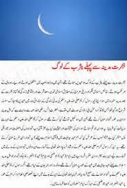essay on eid ul fitr in urdu math help for th grade homework eid ul fitr essay in urdu eid ul fitr 2010 information in