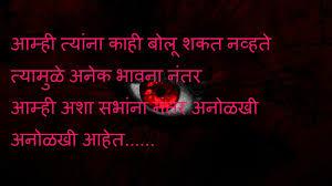 Love Marathi Shayri Whatsapp Status Top Beautiful Whatsapp Status