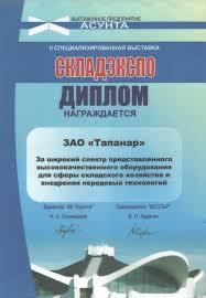 Компания ООО Тапанар аренда и продажа строительного оборудования диплом 4