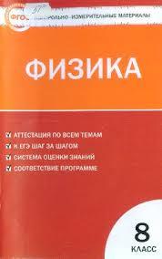 Контрольно измерительные материалы Физика класс djvu  Контрольно измерительные материалы Физика 8 класс djvu