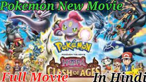 Pokemon Movie:18 Hoopa and the Clash of Ages Full Movie In Hindi - YouTube