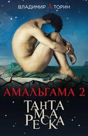 "Книга ""<b>Амальгама</b> 2. Тантамареска"" — купить в интернет ..."