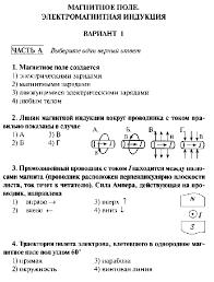 Контрольная работа по физике для класса на тему Магнитное поле  Контрольная работа по физике для 11 класса на тему Магнитное поле и электромагнитная индукция