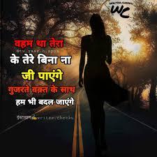 Love Hindi Quotes Hindi Love Lines