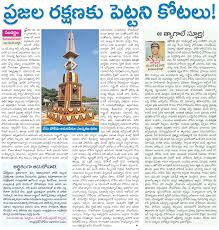police essays itcsa n telugu civil servants association the  itcsa n telugu civil servants association 21 the 21 the police memorial day