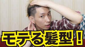 モテ男講座夏休み終わりにモテたいなら髪型を変えよう Youtube