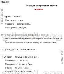ГДЗ Тетрадь для контрольных работ по русскому языку класс Романова 21стр
