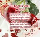 Татарские смс поздравления с днем рождения прикольные